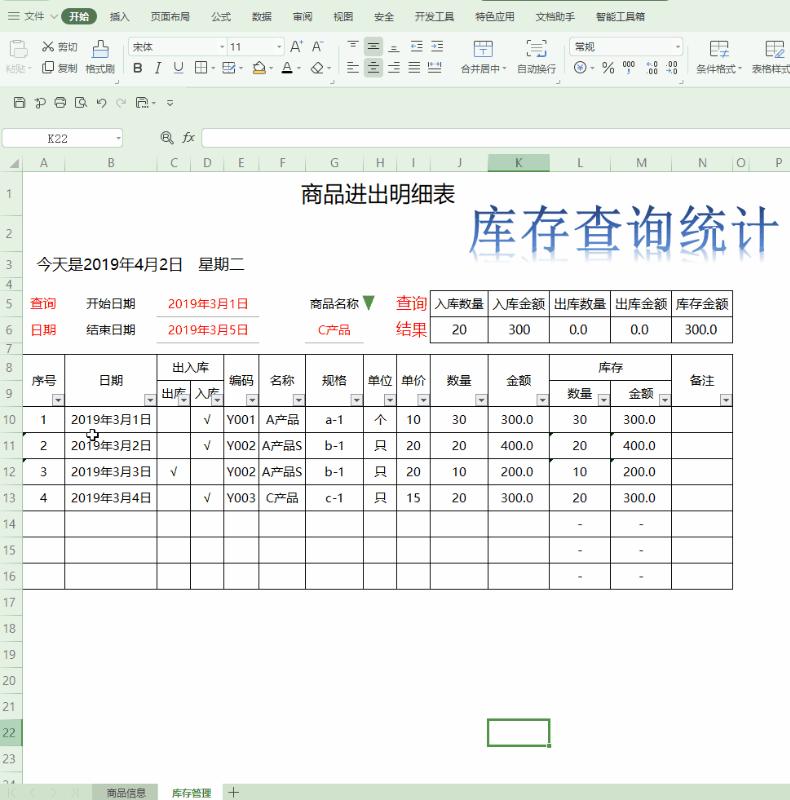 安全库存量计算公式_「进销存」如何用Excel表格制作一个简易的进销存系统?-进销存 ...